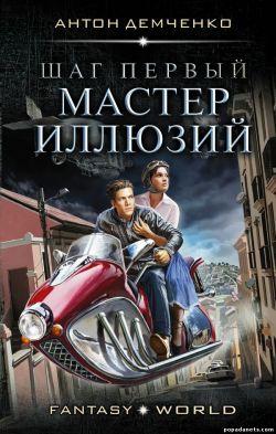 Антон Демченко. Шаг первый. Мастер иллюзий обложка книги