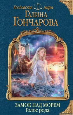 Галина Гончарова. Замок над Морем 1. Голос рода обложка книги
