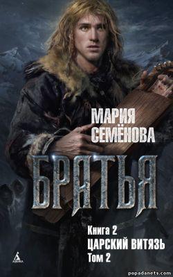 Мария Семёнова. Братья. Книга 2. Царский витязь. Том 2 обложка книги