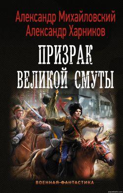 Александр Михайловский, Александр Харников. Призрак Великой Смуты. Однажды в октябре - 5 обложка книги