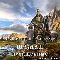 Константин Калбазов. Шаман - 1. Похищенные. Аудиокнига обложка книги