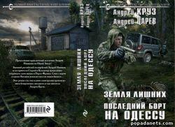 Андрей Круз, Андрей Царев. Земля Лишних. Последний борт на Одессу обложка книги