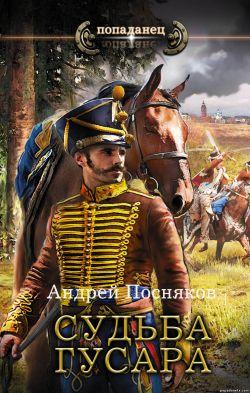 Андрей Посняков. Судьба гусара обложка книги