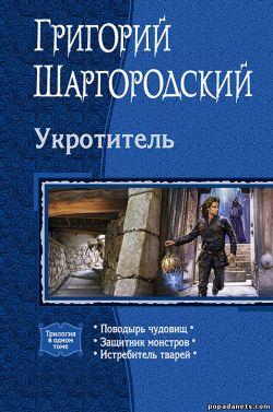 Григорий Шаргородский. Укротитель. Трилогия в одном томе