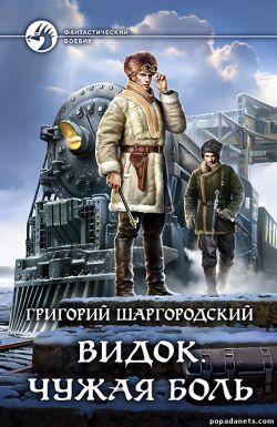 Григорий Шаргородский. Видок. Чужая боль обложка книги