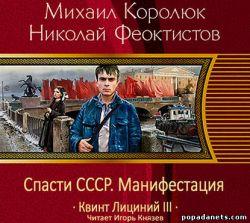 Аудиокнига «Спасти СССР. Манифестация» – Михаил Королюк