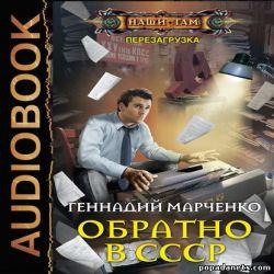 Геннадий Марченко. Обратно в СССР. Перезагрузка - 1. Аудиокнига обложка книги