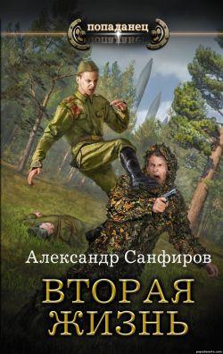 Александр Санфиров. Вторая жизнь обложка книги