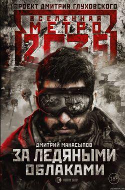 Дмитрий Манасыпов. За ледяными облаками. Метро 2035 обложка книги