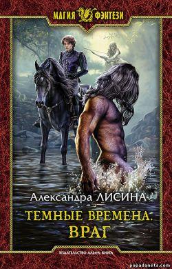 Александра Лисина. Темные времена. Враг. Темные времена - 1 обложка книги