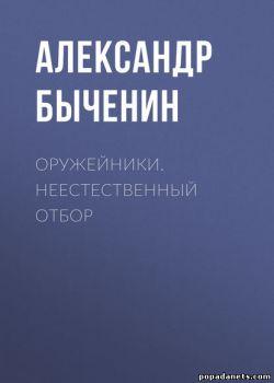 Александр Быченин. Оружейники. Неестественный отбор