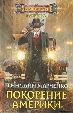 Геннадий Марченко. Выживший 2. Покорение Америки обложка книги