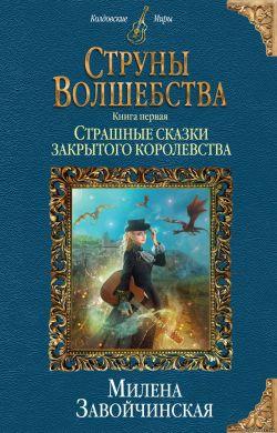 Милена Завойчинская. Страшные сказки закрытого королевства обложка книги