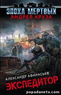 Александр Афанасьев. Экспедитор - 1