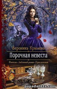 Вероника Крымова. Порочная невеста обложка книги