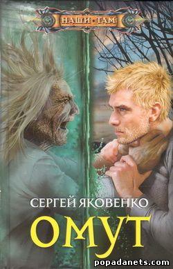 Сергей Яковенко. Омут обложка книги
