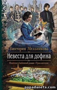 Виктория Мельникова. Невеста для дофина обложка книги