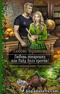 Любовь Черникова. Любовь понарошку, или Райд Эллэ против! обложка книги