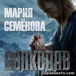 Мария Семёнова. Волкодав 1. Аудиокнига обложка книги