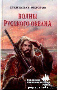 Станислав Федотов. Волны Русского океана