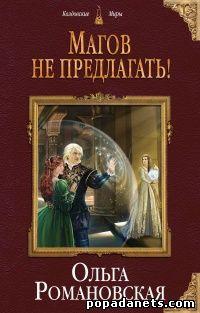 Ольга Романовская. Магов не предлагать! обложка книги