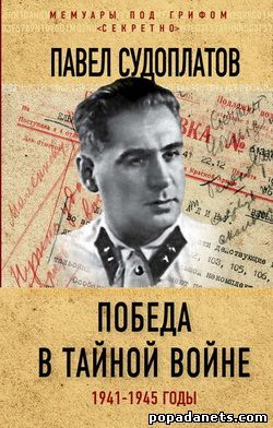 Павел Судоплатов. Победа в тайной войне. 1941-1945 годы обложка книги