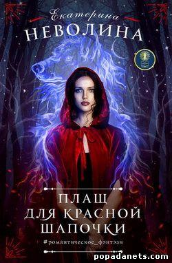 Екатерина Неволина. Плащ для Красной Шапочки обложка книги