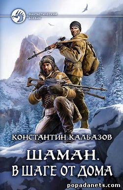 Константин Калбазов. Шаман 3. В шаге от дома обложка книги