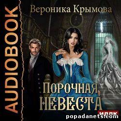 Вероника Крымова. Порочная невеста. Аудиокнига обложка книги