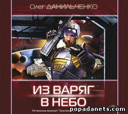 Олег Данильченко. Из варяг в небо. Имперский вояж 1. Аудиокнига обложка книги