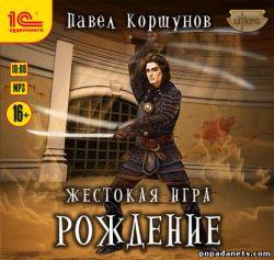 Павел Коршунов. Жестокая игра 1. Рождение. Аудиокнига обложка книги