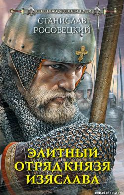 Станислав Росовецкий. Элитный отряд князя Изяслава обложка книги