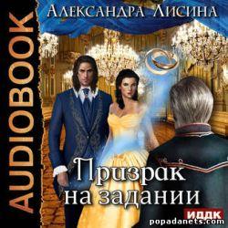 Александра Лисина. Призрак на задании. Леди-призрак 2. Аудиокнига обложка книги