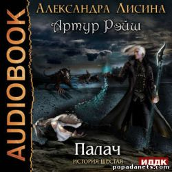 Александра Лисина. Палач. Артур Рэйш 6. Аудиокнига обложка книги