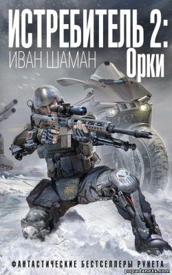 Иван Шаман. Истребитель 2. Орки