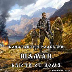 Константин Калбазов. Шаман 2. Ключи от дома. Аудиокнига обложка книги