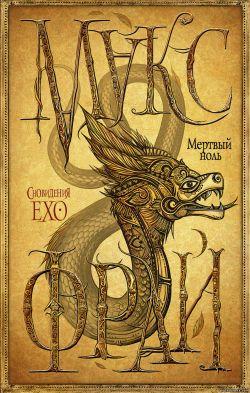 Макс Фрай. Мертвый ноль. Сновидения Ехо - 7 обложка книги