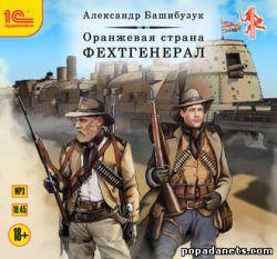 Александр Башибузук. Оранжевая страна 2. Фехтгенерал. Аудиокнига обложка книги