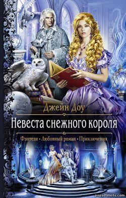 Джейн Доу. Невеста снежного короля обложка книги