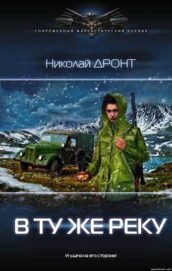 Николай Дронт. В ту же реку обложка книги