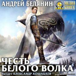 Андрей Белянин. Честь Белого Волка. Граничары - 4. Аудиокнига обложка книги