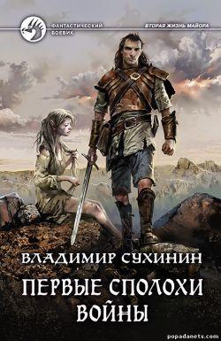 Владимир Сухинин. Первые сполохи войны. Виктор Глухов - 6 обложка книги