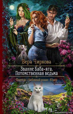 Вера Чиркова. Звание Баба-яга. Потомственная ведьма обложка книги