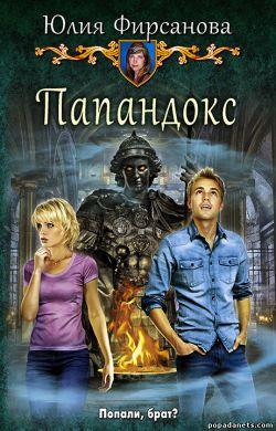 Юлия Фирсанова. Папандокс обложка книги