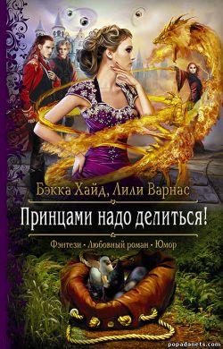Бэкка Хайд, Лили Варнас. Принцами надо делиться! обложка книги