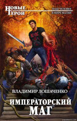 Владимир Лошаченко. Императорский маг обложка книги