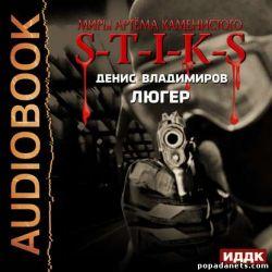 Аудиокнига «Миры Артёма Каменистого. S-T-I-K-S. Вальтер» – Денис Владимиров