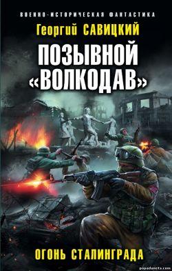 Георгий Савицкий. Позывной «Волкодав». Огонь Сталинграда обложка книги