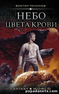 Виктор Точинов. Небо цвета крови