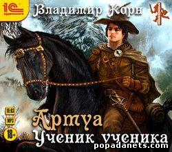 Владимир Корн. Артуа. Ученик ученика. Артуа 3. Аудиокнига обложка книги